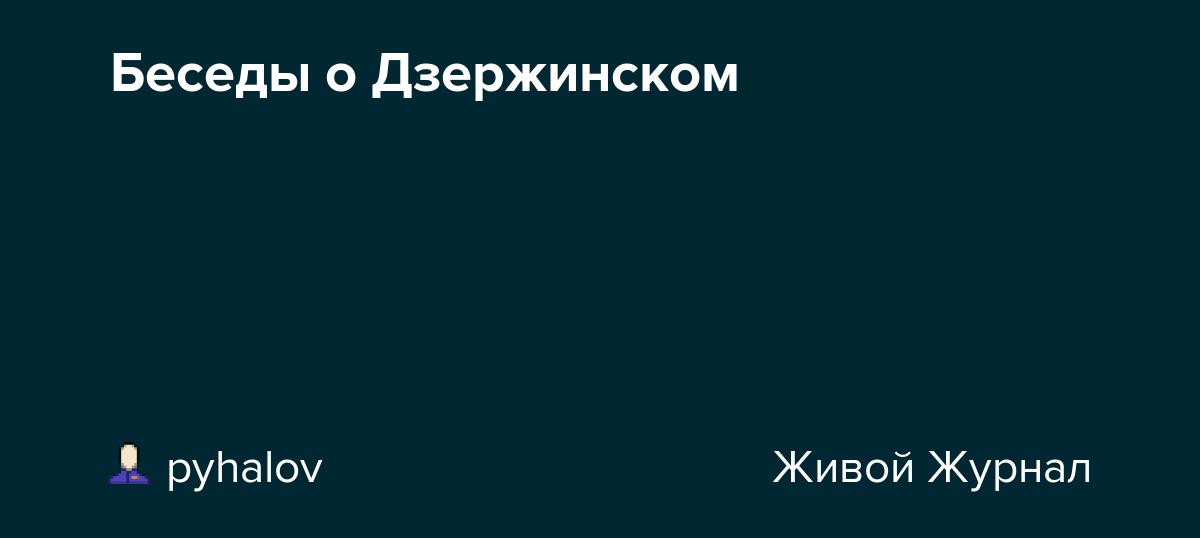 Беседы о Дзержинском