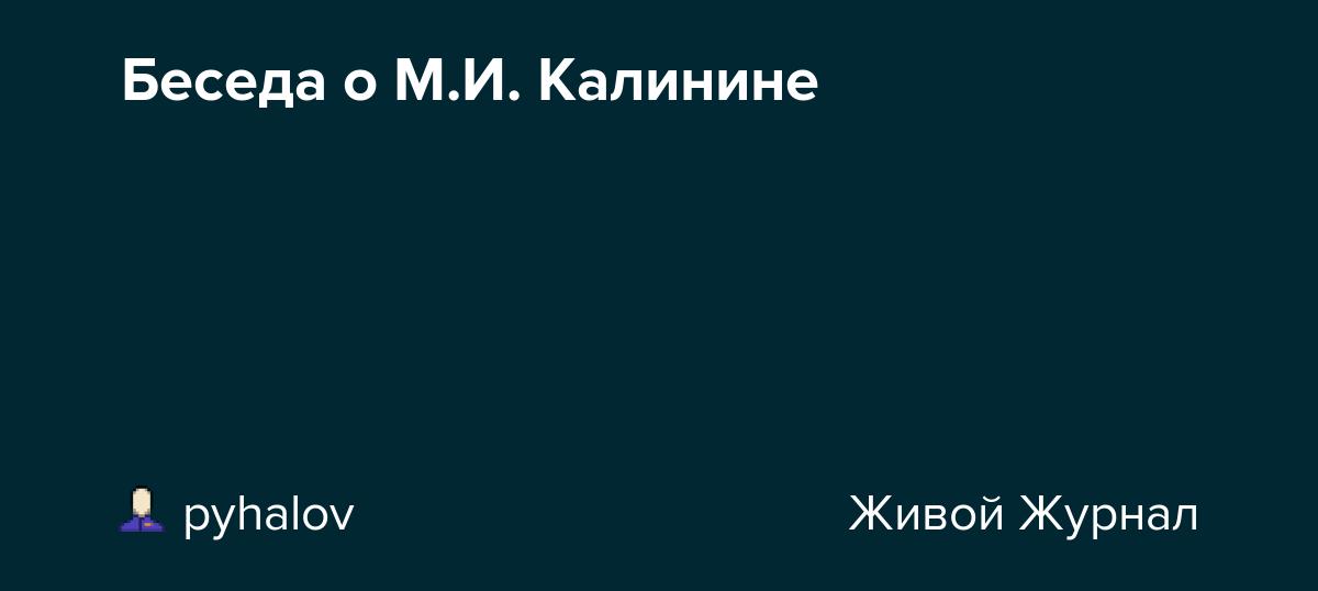 Беседа о М.И. Калинине
