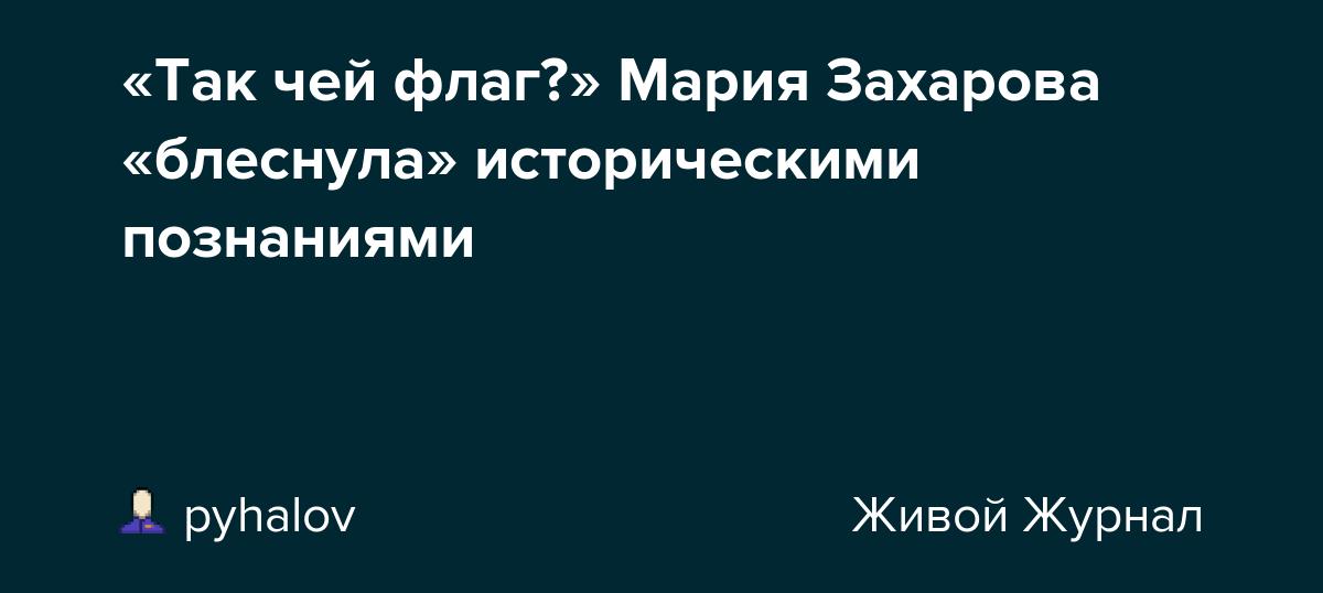 «Так чей флаг?» Мария Захарова «блеснула» историческими познаниями