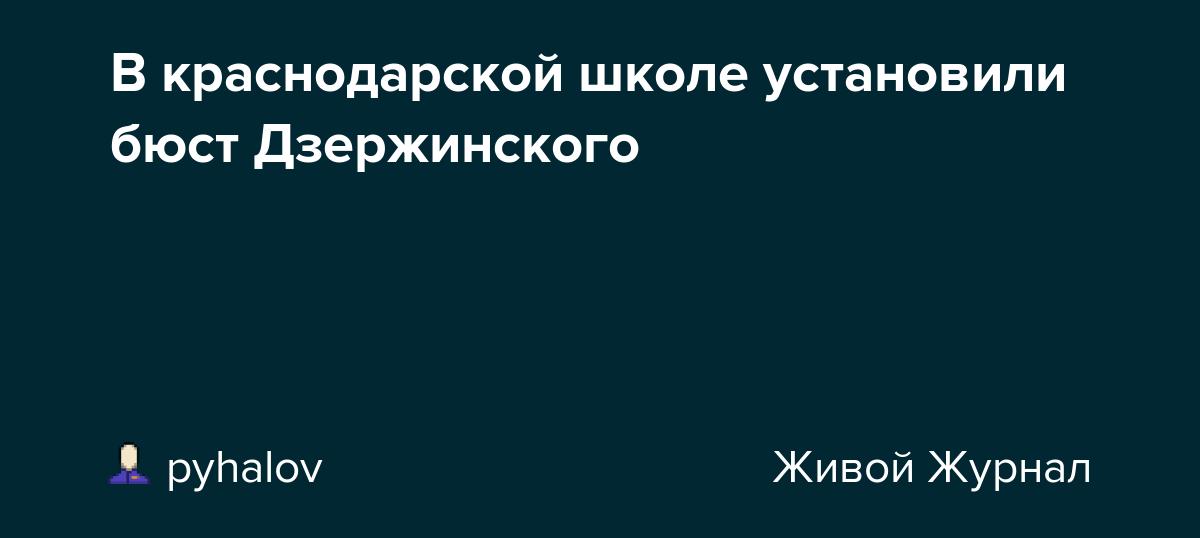 В краснодарской школе установили бюст Дзержинского
