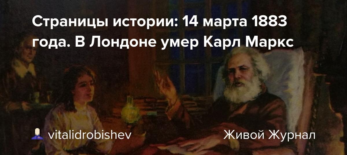 Страницы истории: 14 марта 1883 года. В Лондоне умер Карл Маркс