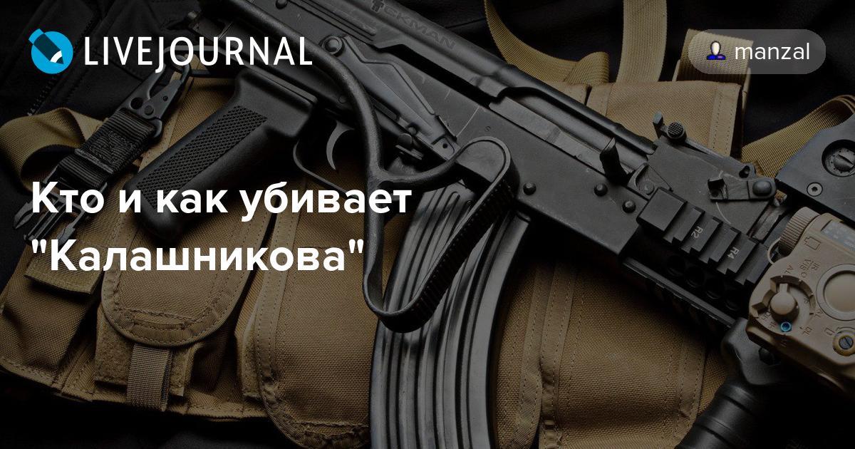 """Кто и как убивает """"Калашникова"""""""