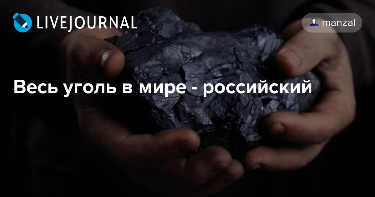 справка о том что не получает уголь