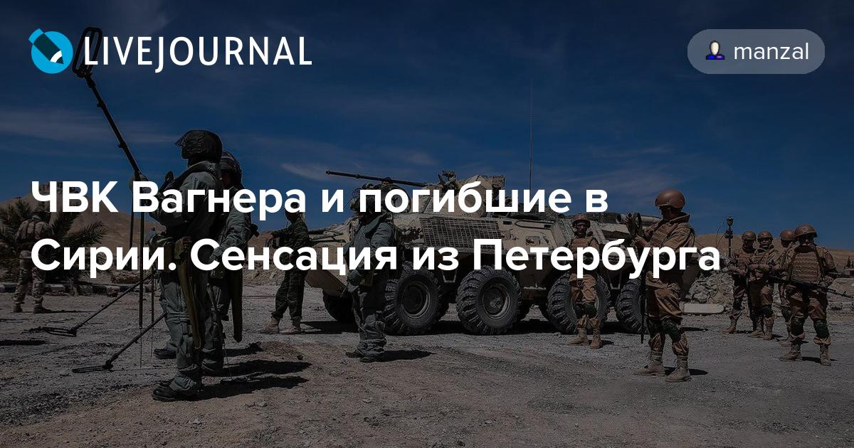ЧВК Вагнера и погибшие в Сирии. Сенсация из Петербурга
