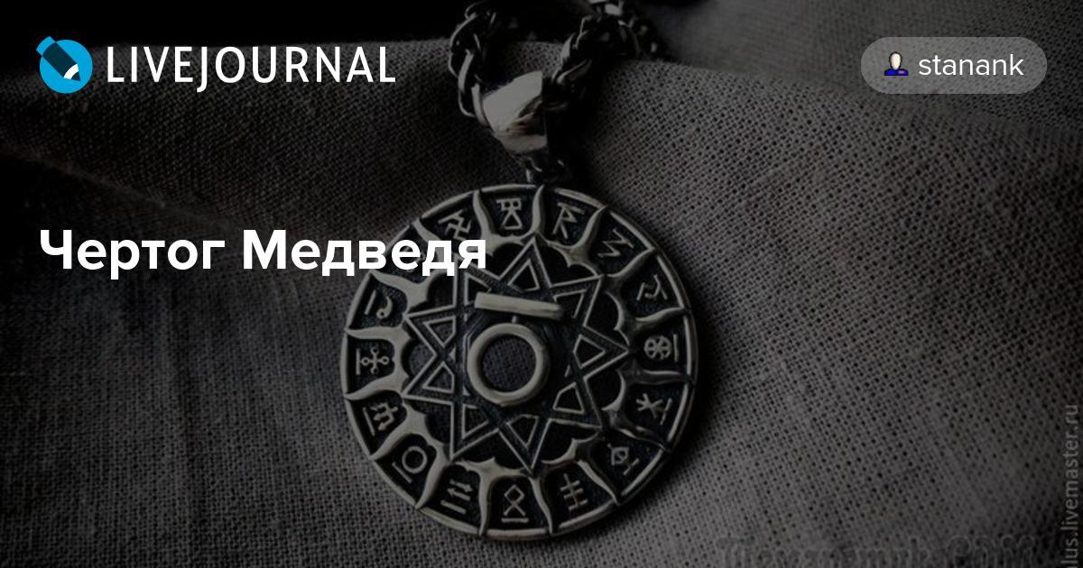 Чертог Медведя - stanank — LiveJournal