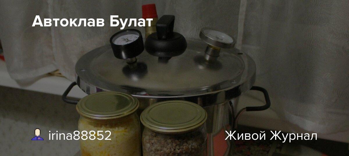 Купить Автоклав Булат Богатырь 26 литров