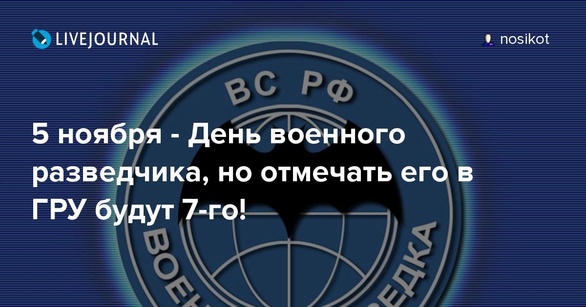 Именно поэтому 5 ноября считается днем советской военной разведки