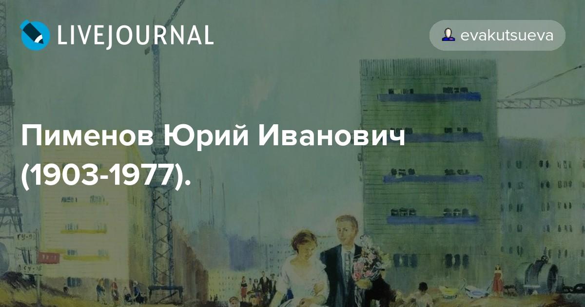 знакомства с настей москва 1977 11 декабря