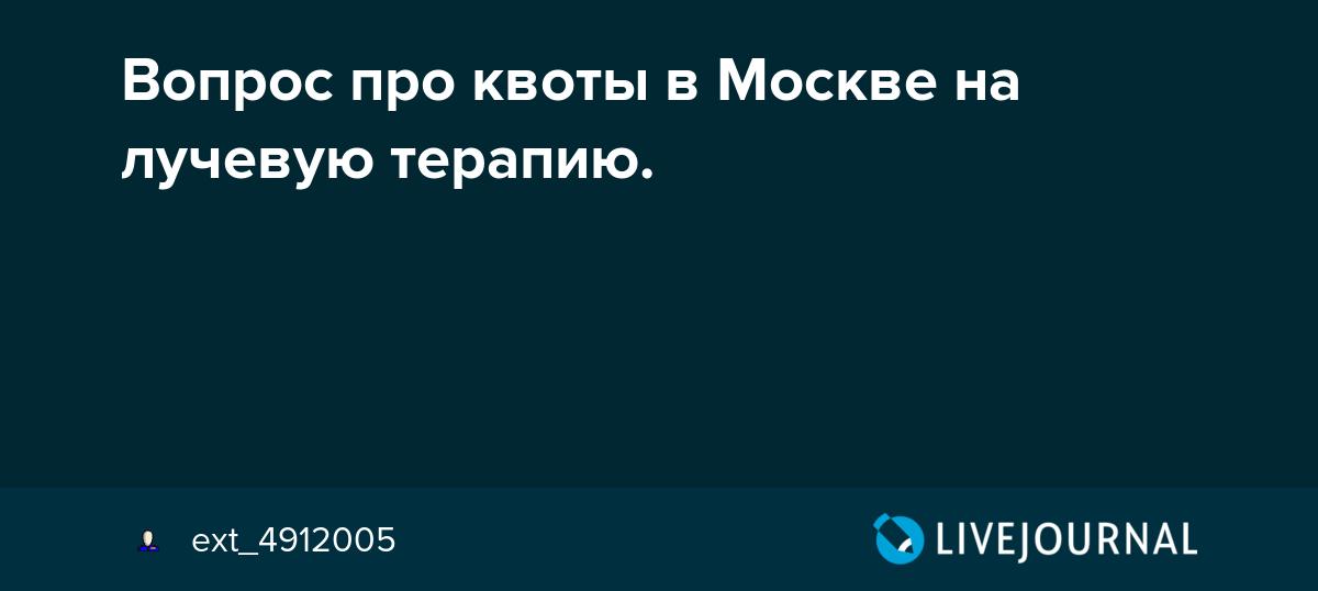 Сколько стоит лучевая терапия в москве бурденко стоимость лечения — LiveAcademy