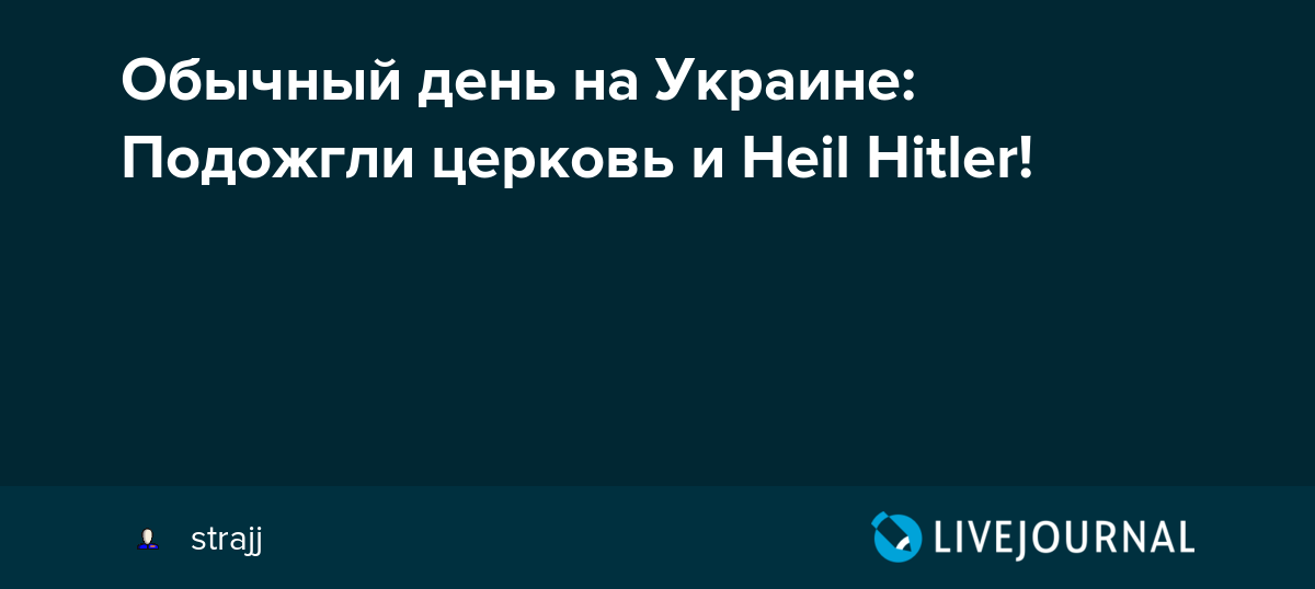 Обычный день на Украине:Подожгли церковь и Heil Hitler