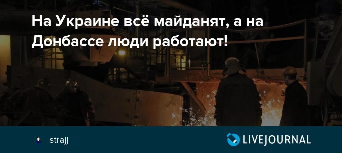 На Украине всё майданят, а на Донбассе люди работают