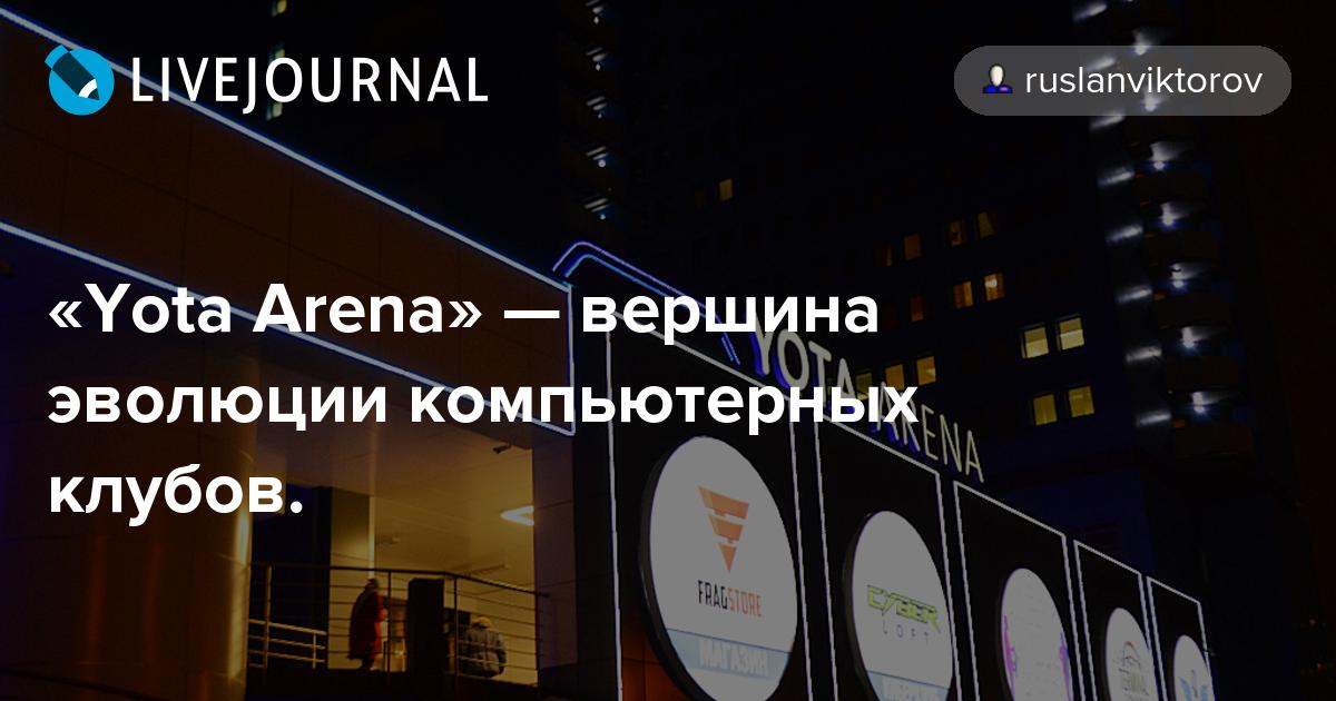Игровой компьютерный клуб в москве