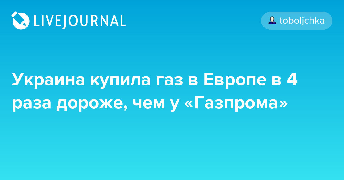 Украина купила газ в Европе в 4 раза дороже, чем у «Газпрома»