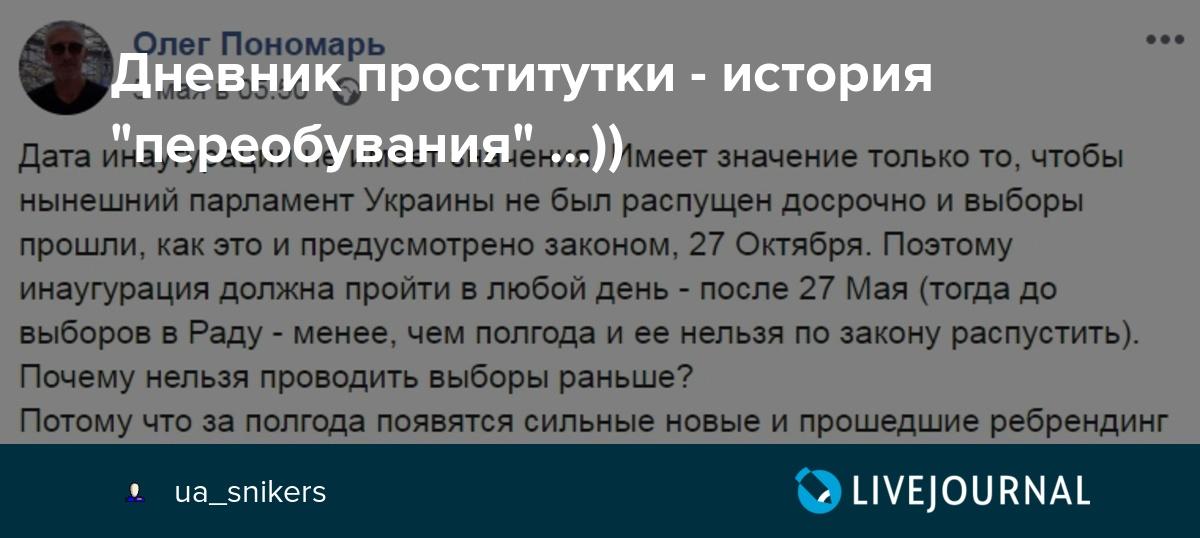 Дневник проститутки жж заказать проститутку в Тюмени ул Неатбакова
