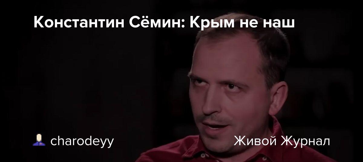 Константин Сёмин: Крым не наш