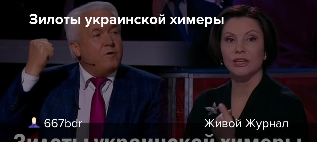 Зилоты украинской химеры: peremogi — LiveJournal