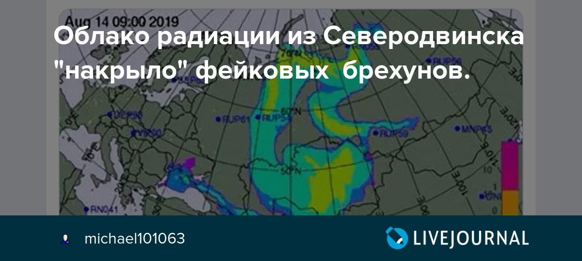 Гифка радиоактивного облака северодвинск