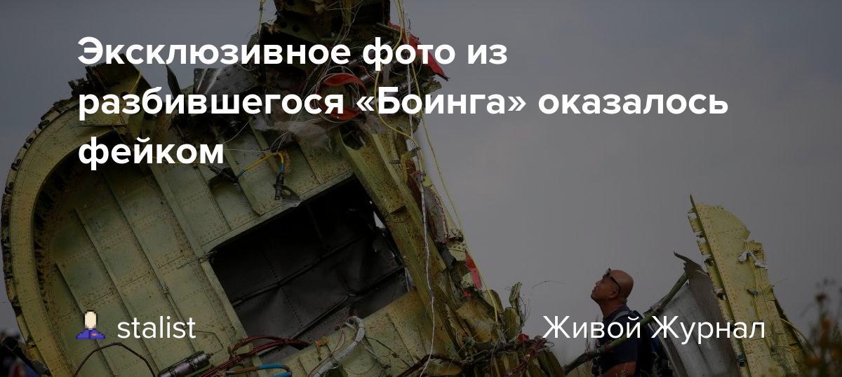 сообщили пресс-службе фото татьяны кравченко разбившегося боинга красивую дорожку
