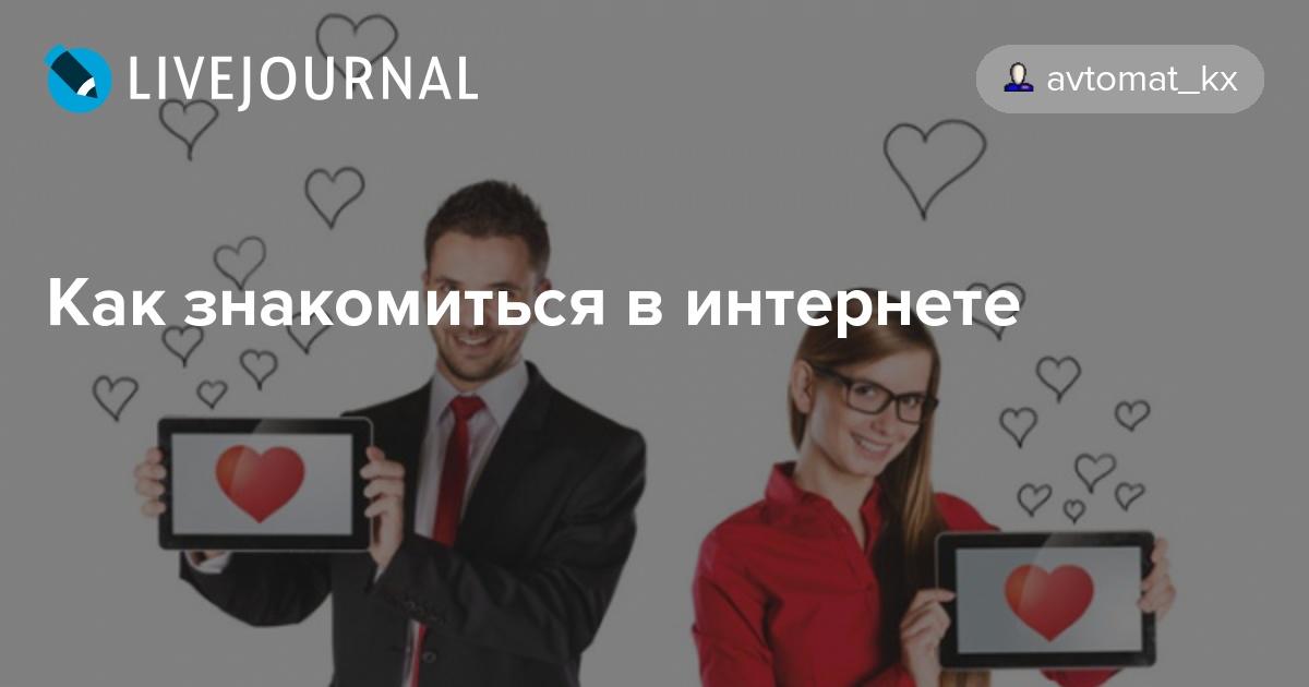 Знакомство в интернете статья
