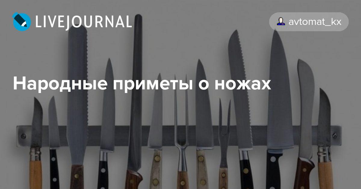 прошлого Народные приметы про нож украли нож умолял