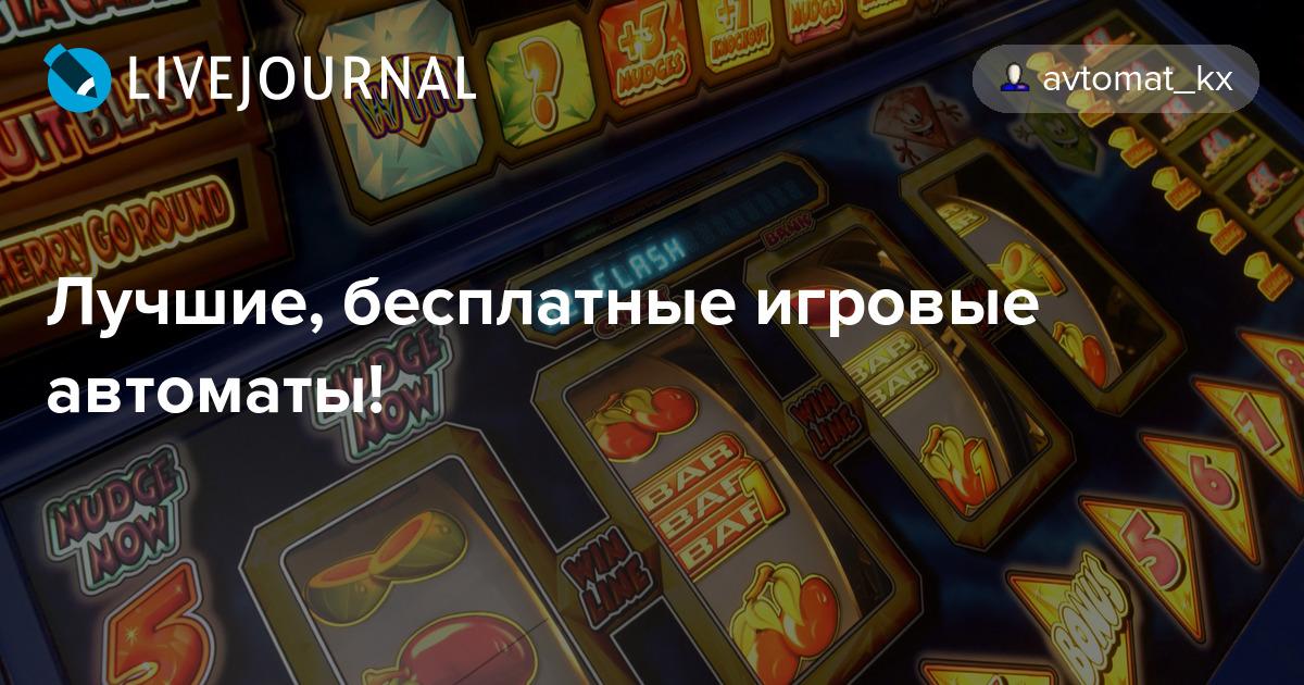Играть игровой автомат деревня дураков