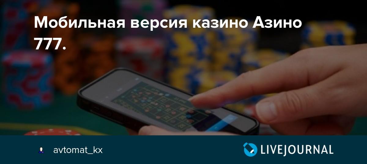 казино азино777 официальный сайт скачать