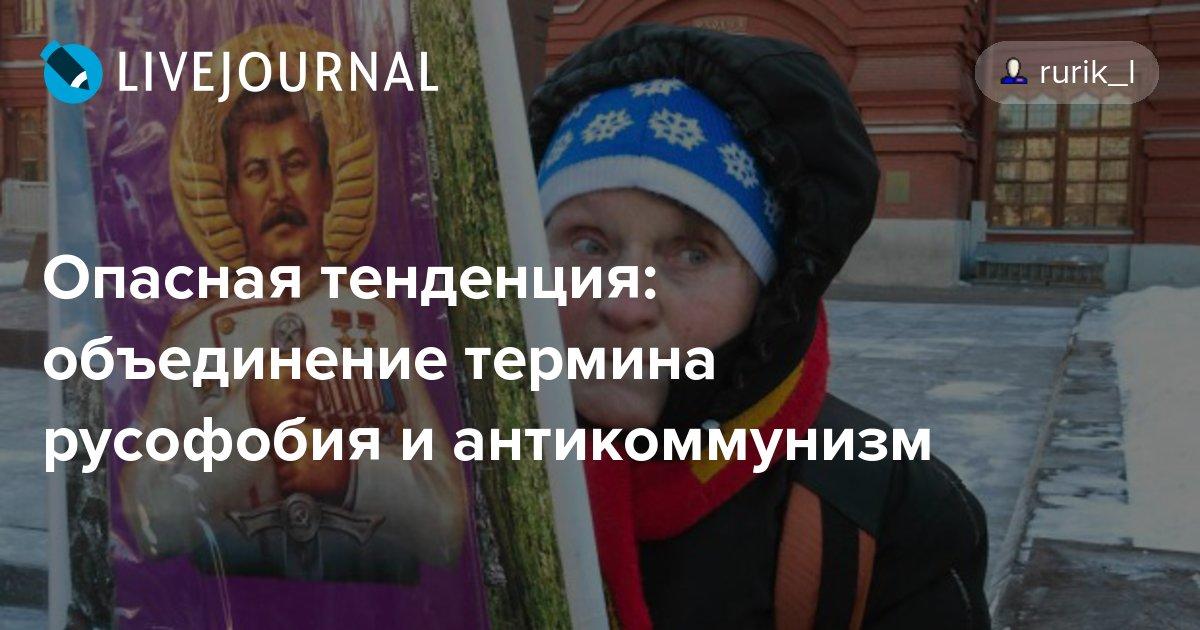Опасная тенденция: объединение термина русофобия и ...