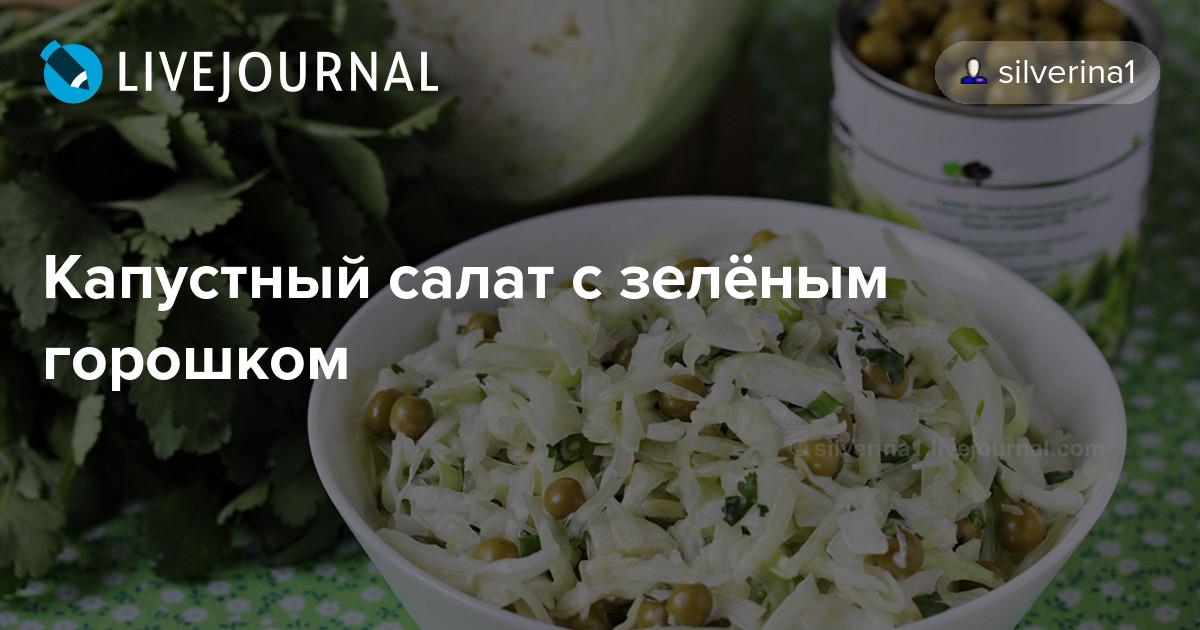 салат из капусты с зеленым горошком и майонезом
