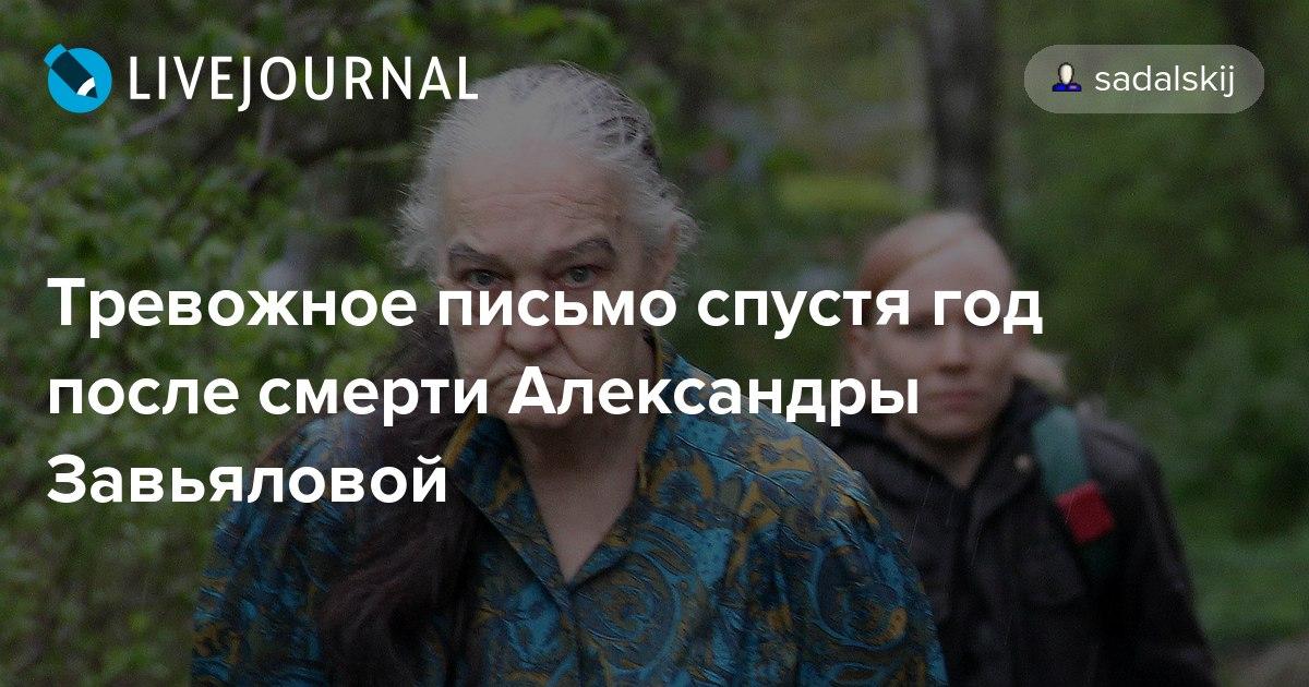 Завьялова, Александра Семёновна — Википедия