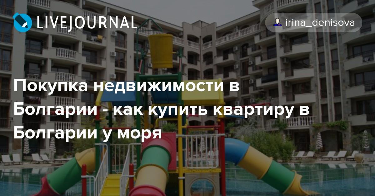покупка квартиры болгария