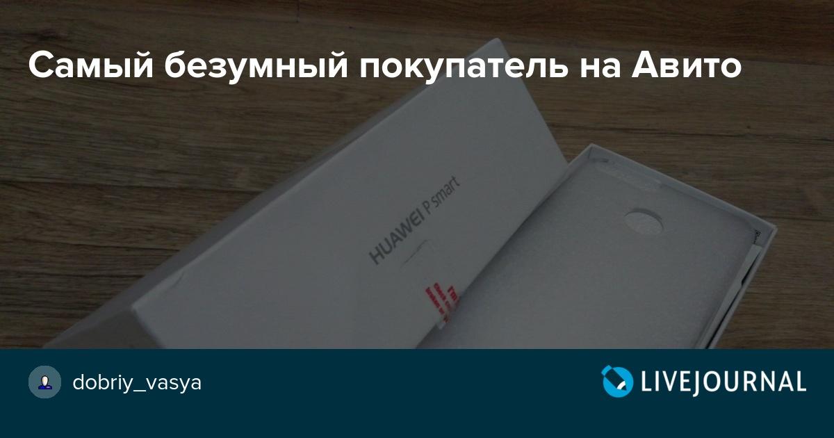 Самый безумный покупатель на Авито - НИКИТИНСКИЙ.ЖЖ.РФ ab8ea92b21e