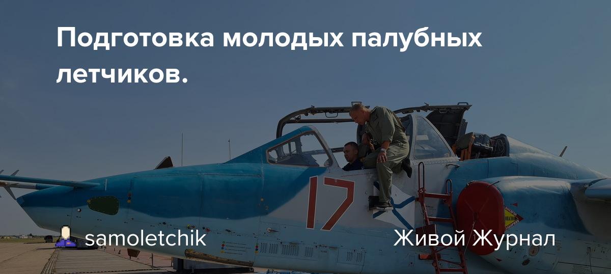 samoletchik.livejournal.com