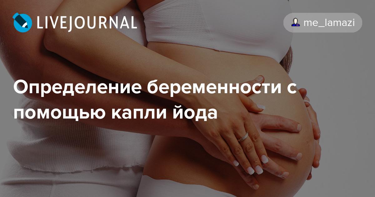 Как проверить если беременность в домашних условиях 320