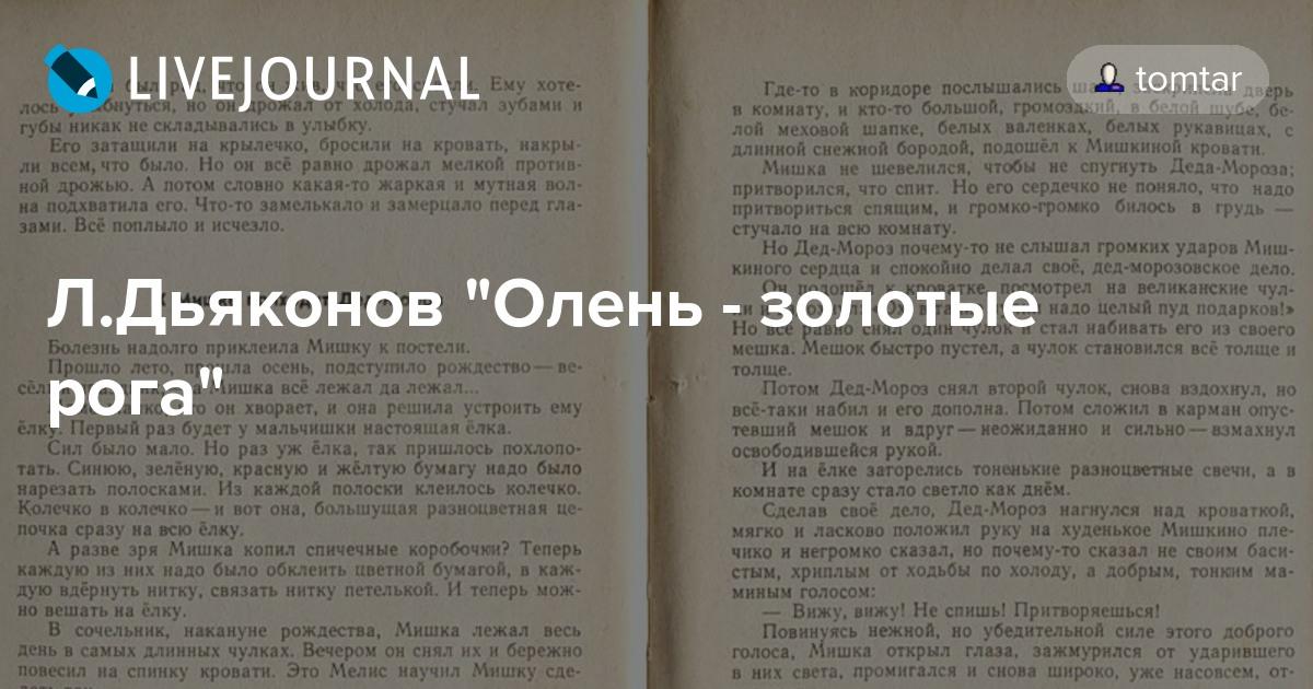 Дьяконов книга воспоминаний скачать