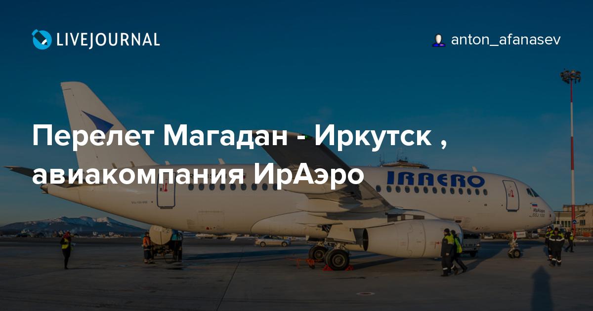 Билеты на самолет из иркутска до красной билеты на самолет дешево победа москва самара