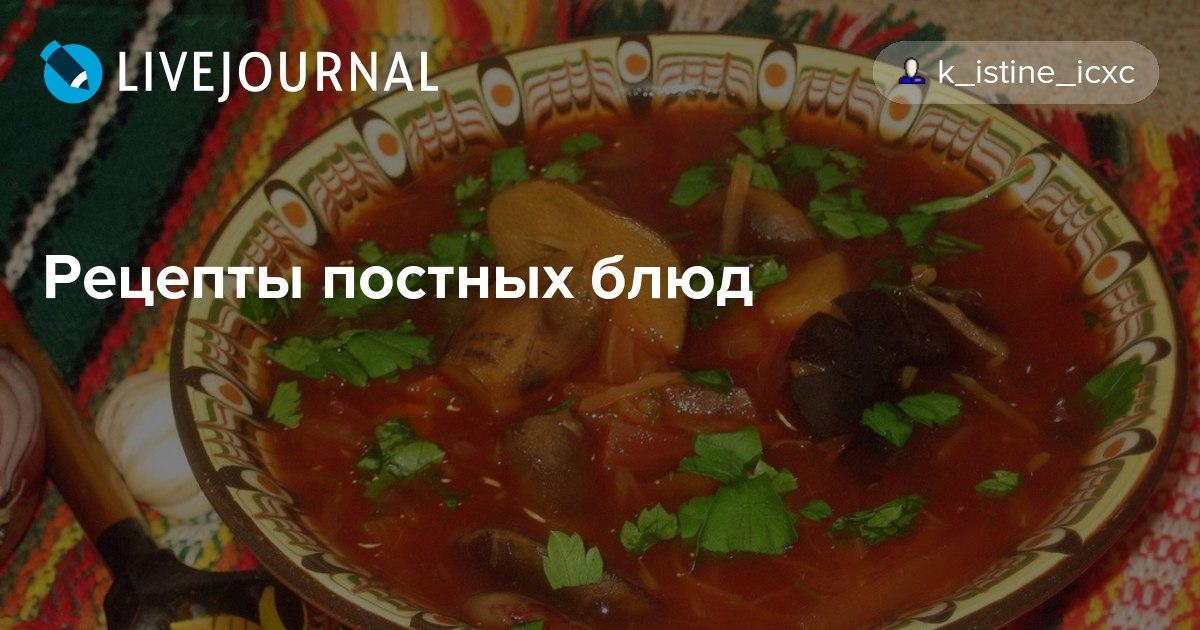 Рецепт постных блюд в мультиварке простые и вкусные