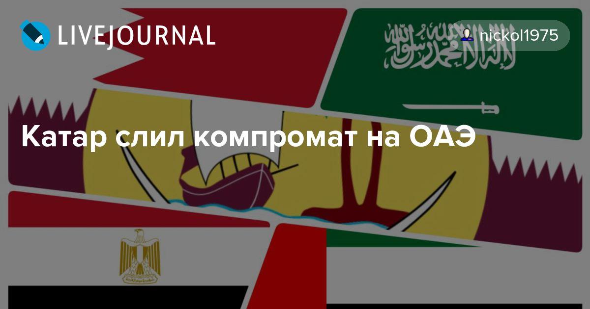 Катар слил компромат на ОАЭ