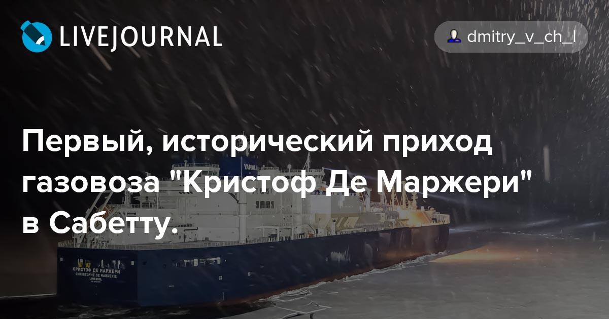 """Первый, исторический приход газовоза """"Кристоф Де Маржери"""" в Сабетту."""