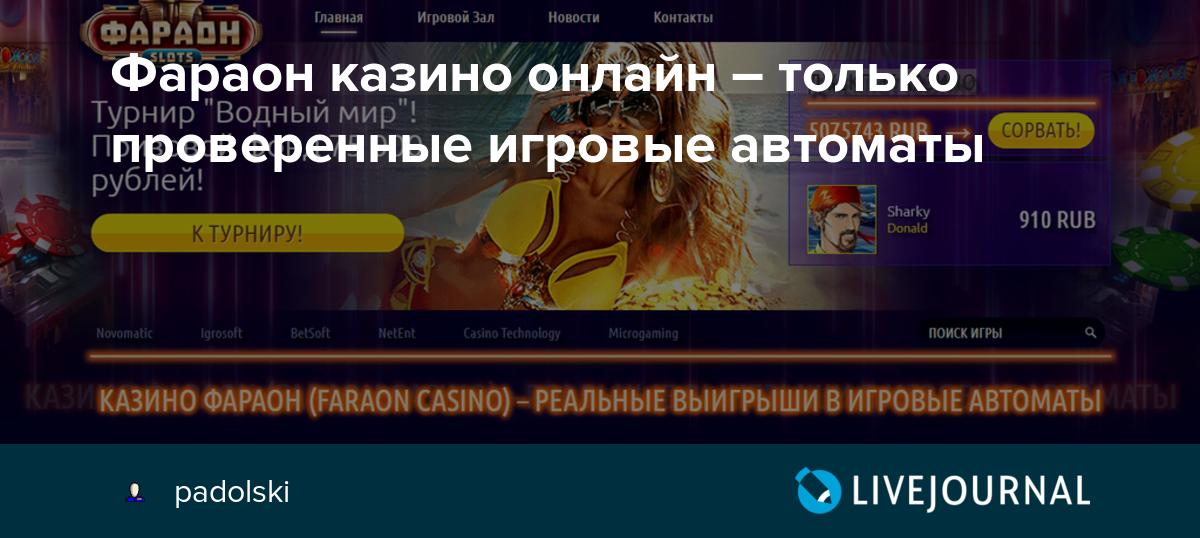 Играть в казино бесплатно и без регистрации