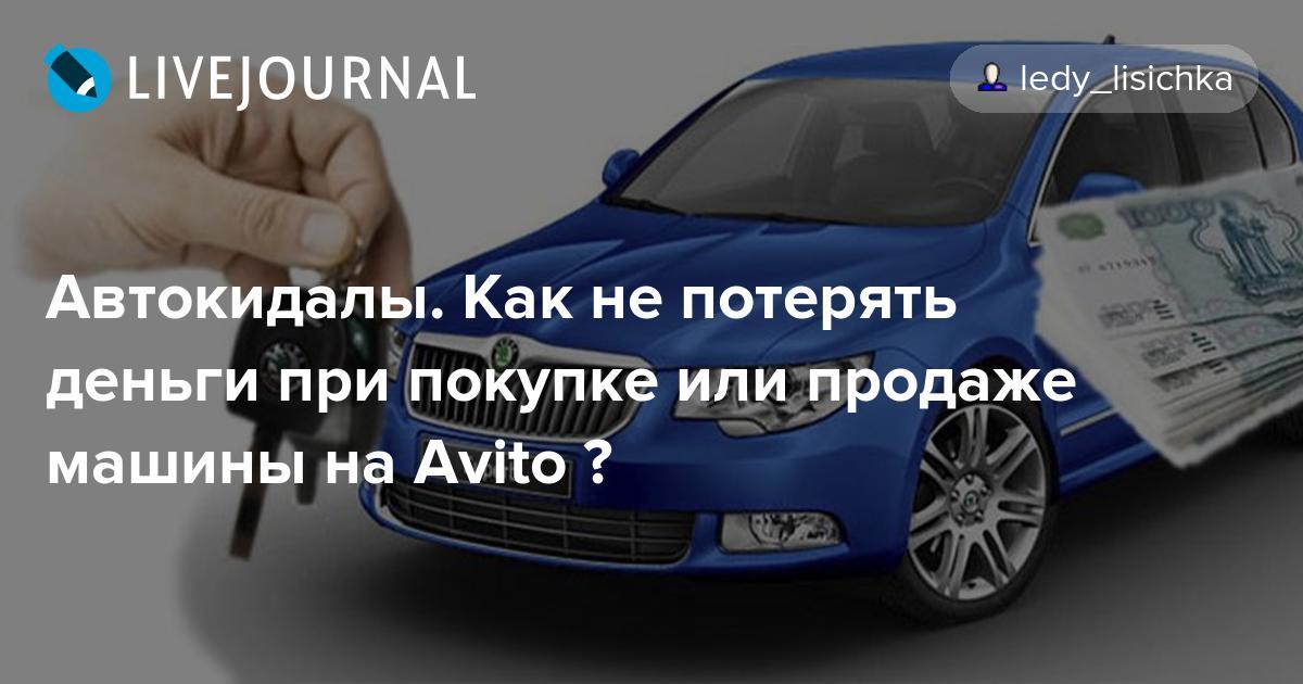 Авито авто калининград и калининградская область знакомства знакомства в украине с номером телефона