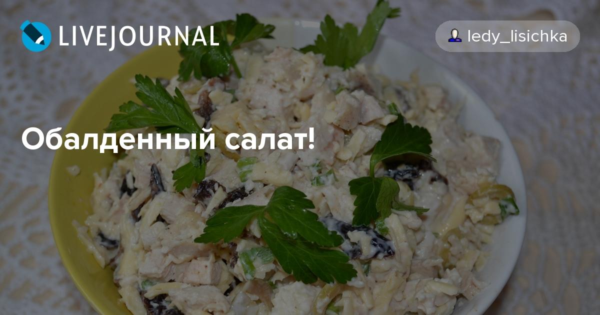 Обалденные салатики с фото