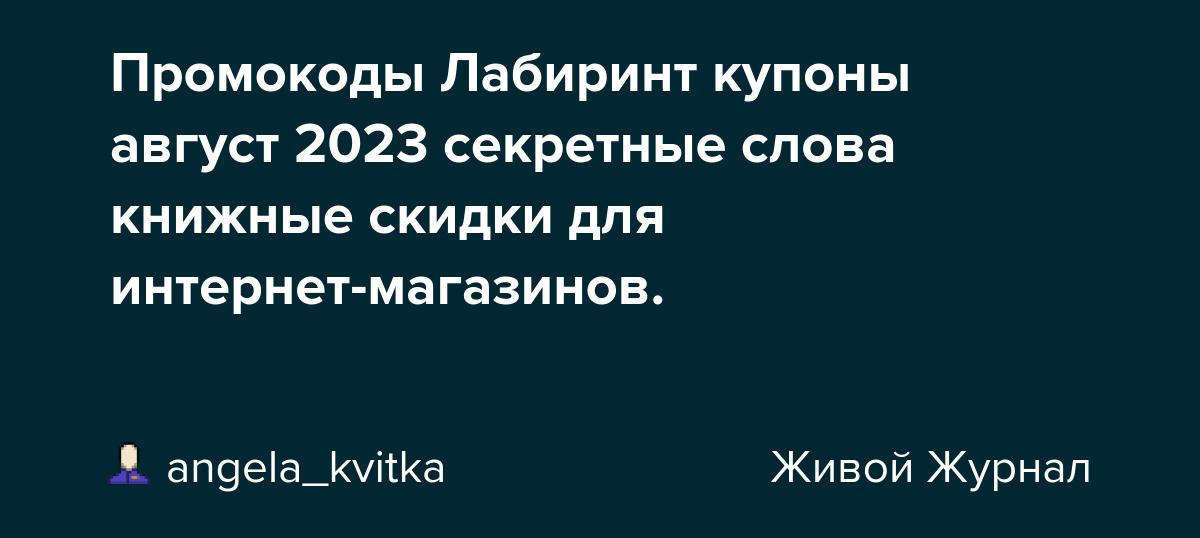 e9768ee64a6 Скидки 2019г (кодовые СЕКРЕТНЫЕ СЛОВА Лабиринт МАЙ 2019