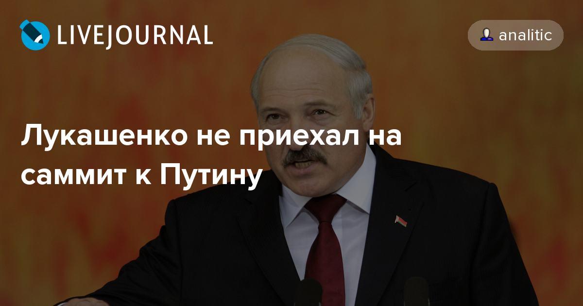Интим Лукашенко