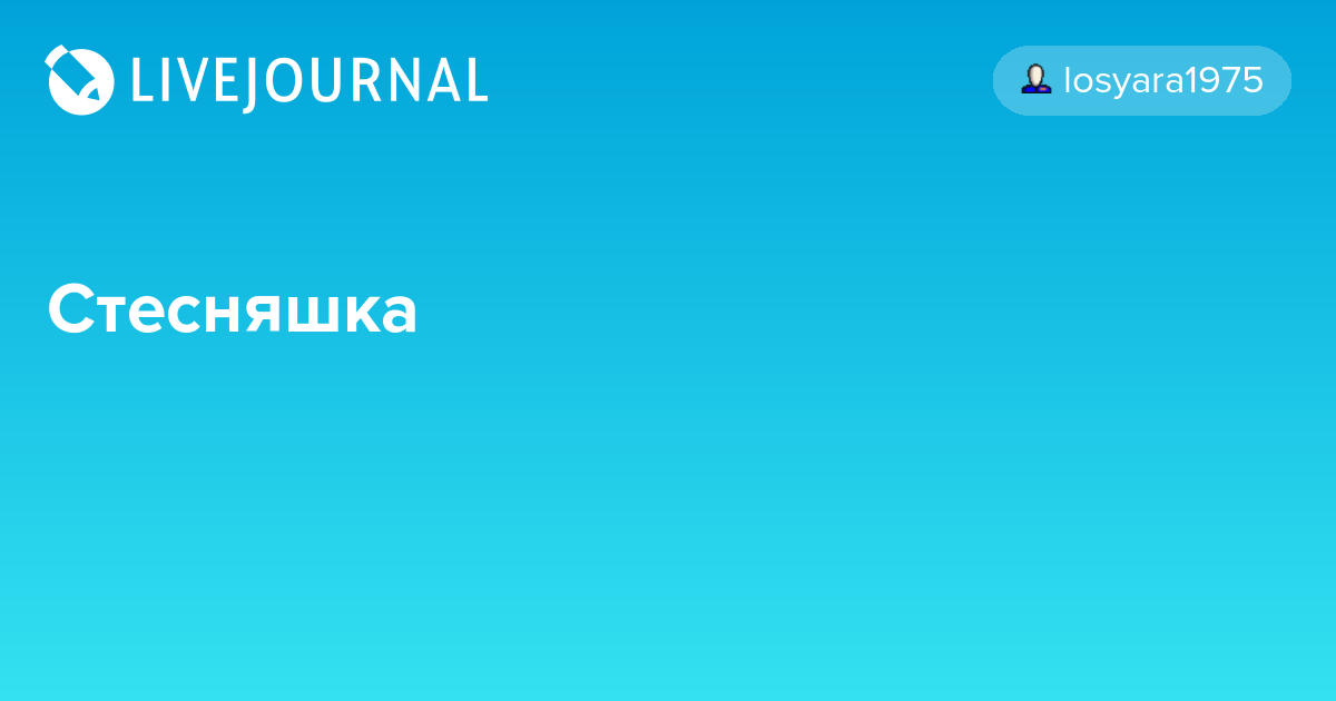 stesnyashka-v-popu
