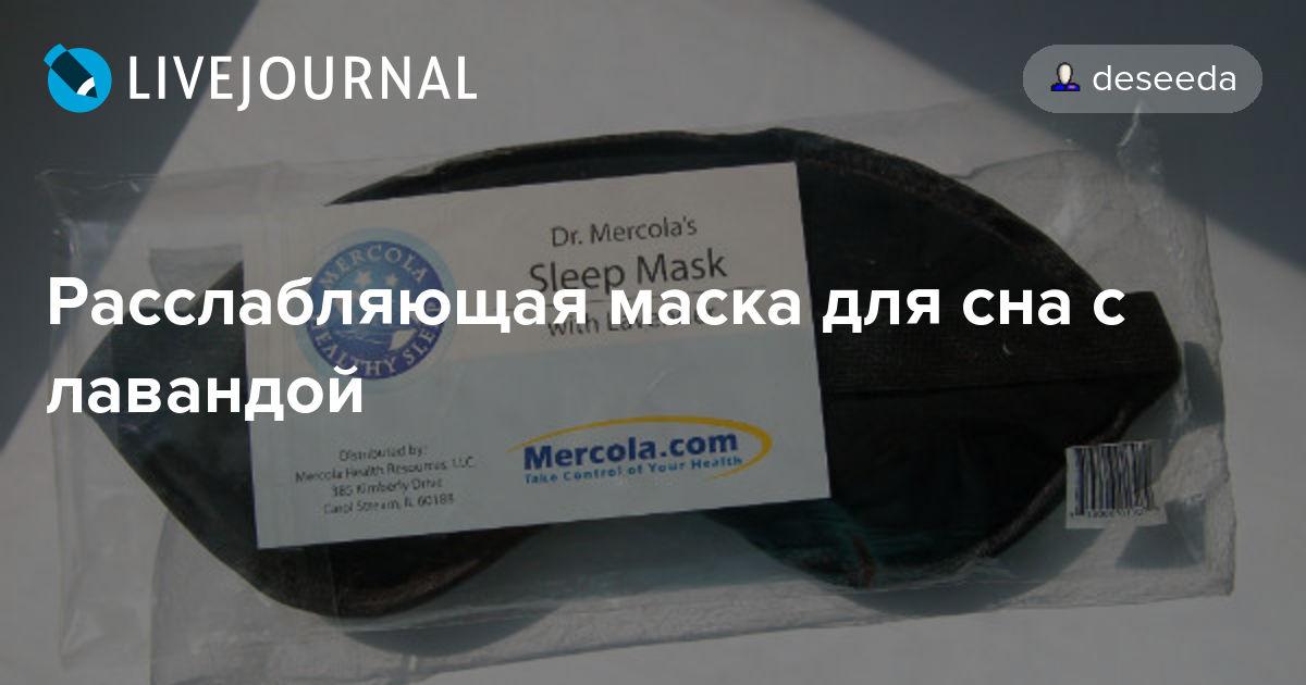 b6a48cfc30d1 Расслабляющая маска для сна с лавандой: iherbfans — LiveJournal ?