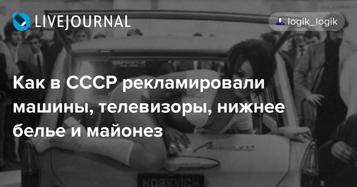 Как в СССР рекламировали машины, телевизоры, нижнее белье ... - photo#19