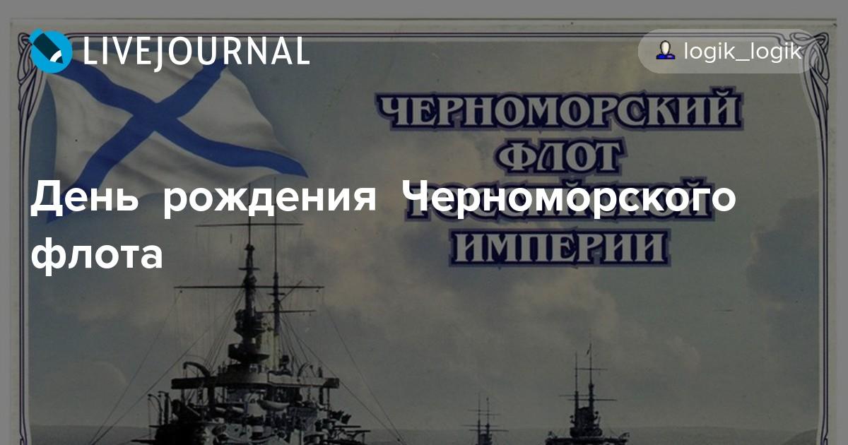 Открытка с днём черноморского флота 242