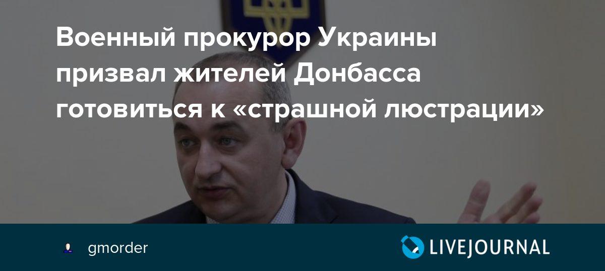 Военный прокурор Украины призвал жителей Донбасса готовиться к «страшной люстрации»