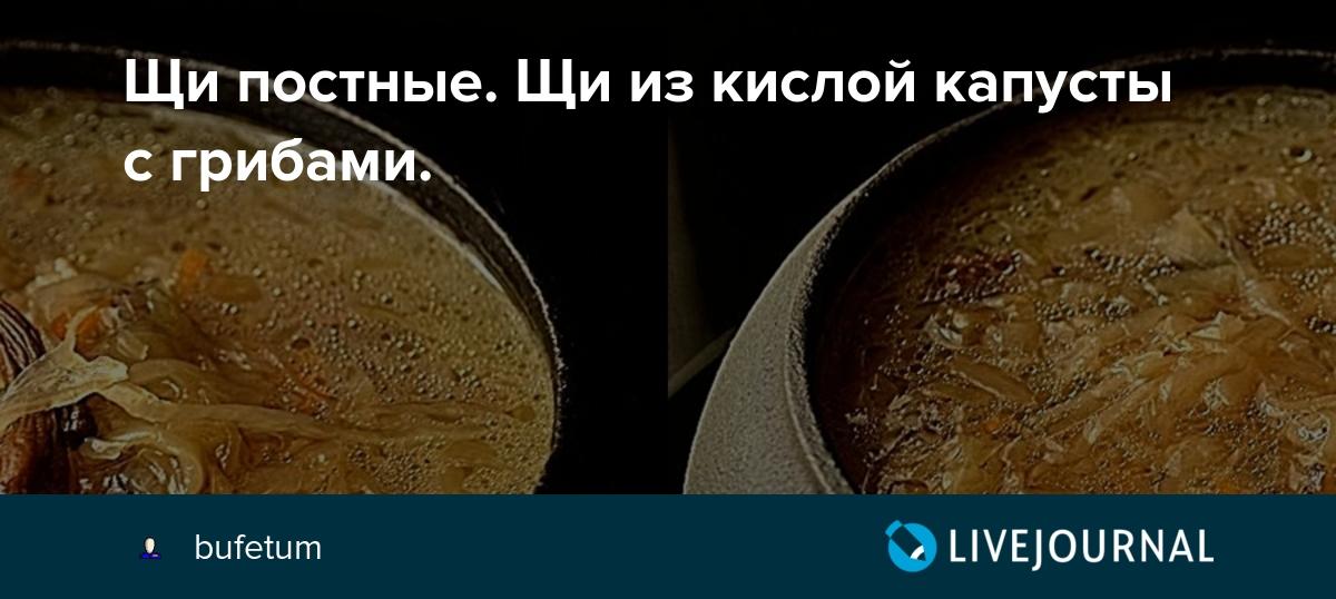 Щи из квашеной капусты пошаговый рецепт с постные с грибами