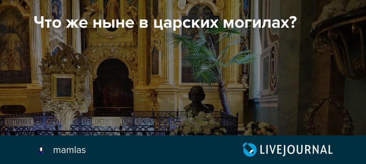 зачем вскрывают гробницы русских царей